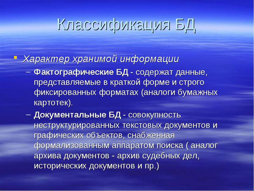 Классификация БД Характер хранимой информации Фактографические БД - содержат ...