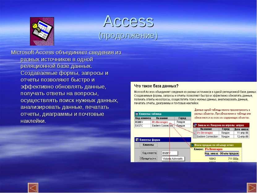 Access (продолжение) Microsoft Access объединяет сведения из разных источнико...