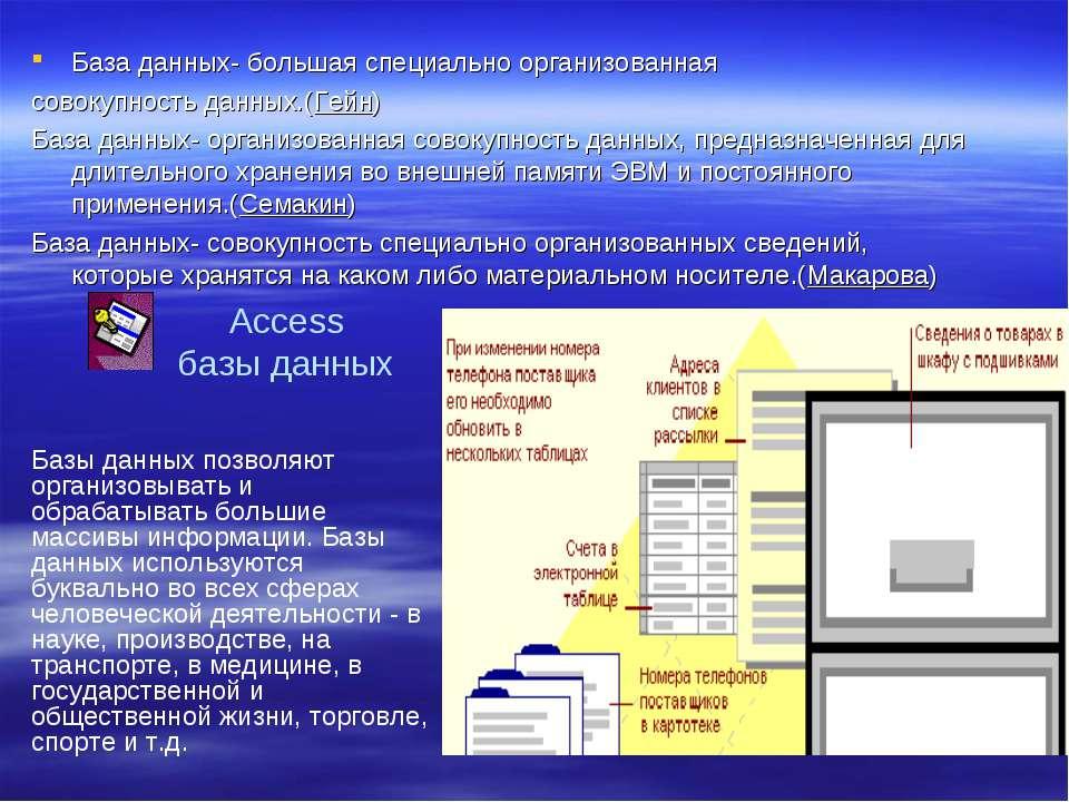 База данных- большая специально организованная совокупность данных.(Гейн) Баз...