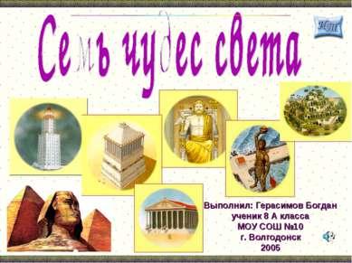 Выполнил: Герасимов Богдан ученик 8 А класса МОУ СОШ №10 г. Волгодонск 2005