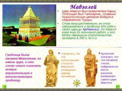 Мавзолей Царь Мавсол был правителем Карии. Столицей был Галикарнас, ставший т...