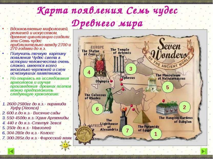 Карта появления Семь чудес Древнего мира Вдохновляемые мифологией, религией и...