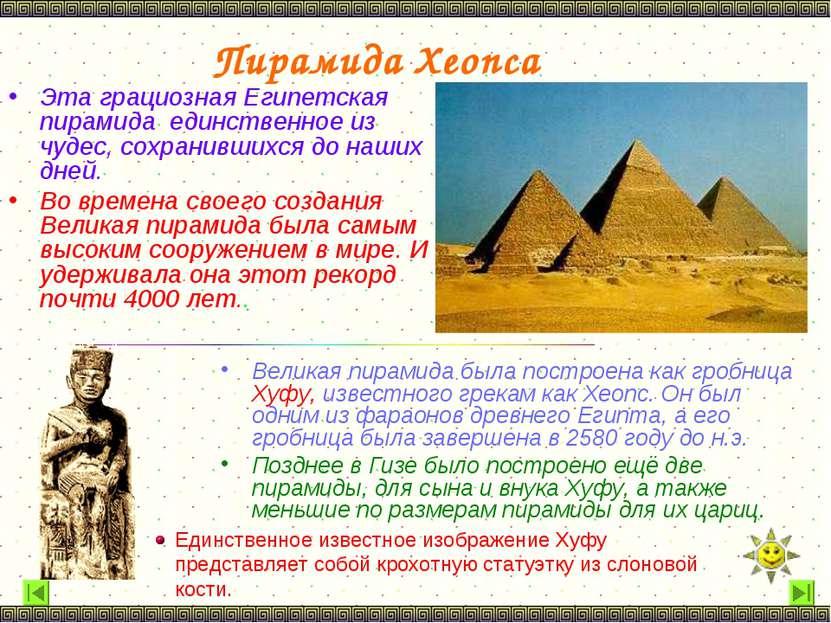 Пирамида Хеопса Эта грациозная Египетская пирамида единственное из чудес, сох...