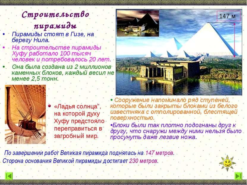 Строительство пирамиды Пирамиды стоят в Гизе, на берегу Нила. На строительств...