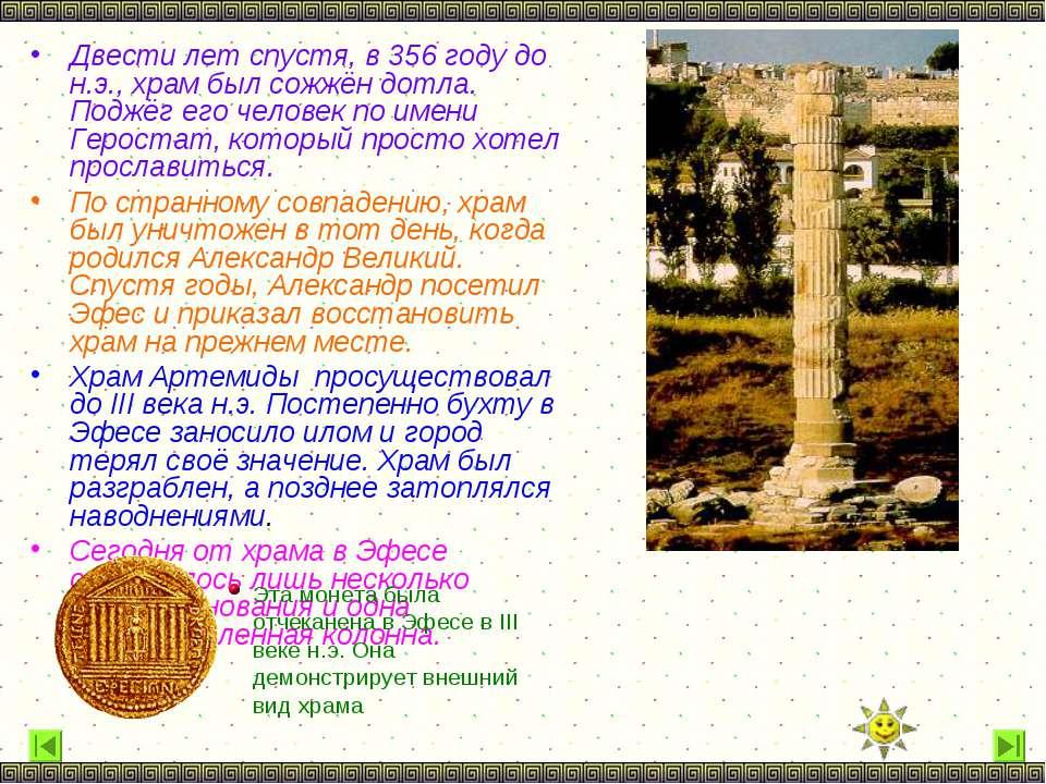 Двести лет спустя, в 356 году до н.э., храм был сожжён дотла. Поджёг его чело...