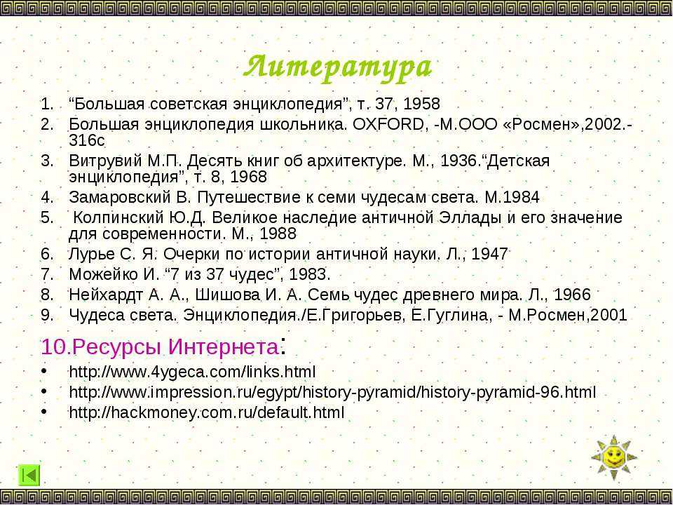 """Литература """"Большая советская энциклопедия"""", т. 37, 1958 Большая энциклопедия..."""