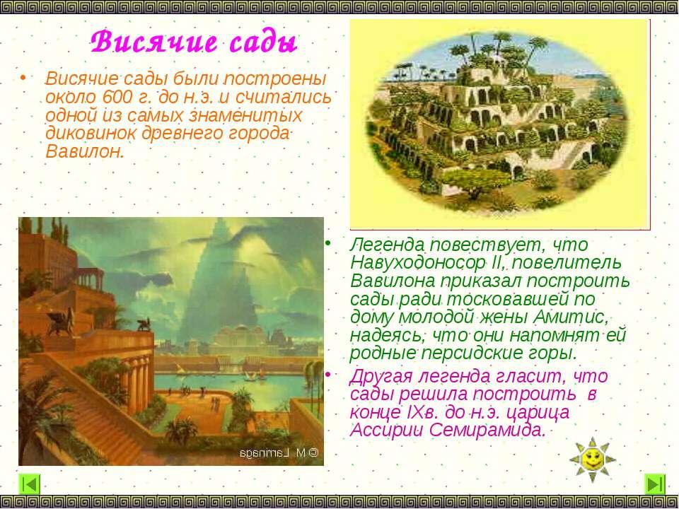 Висячие сады Висячие сады были построены около 600 г. до н.э. и считались одн...