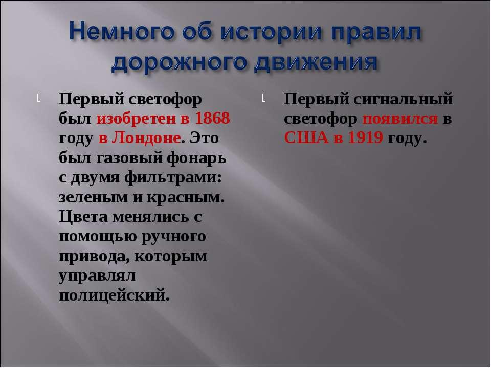 Первый светофор был изобретен в 1868 году в Лондоне. Это был газовый фонарь с...