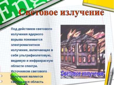 Под действием светового излучения ядерного взрыва понимается электромагнитное...
