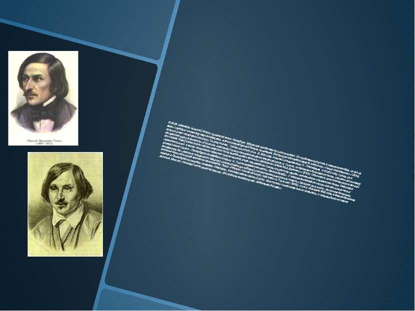 В 1828г в декабре,Николай Гогольприехал в Санкт-Петербург. В большом городе...