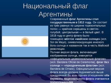 Национальный флаг Аргентины Современныйфлаг Аргентины стал государственным в...
