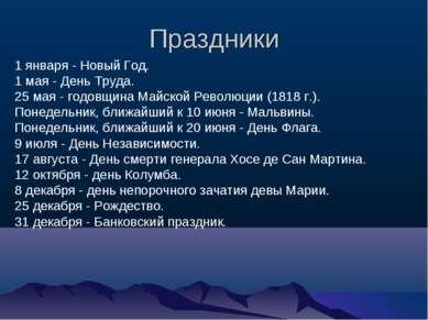 Праздники 1 января - Новый Год. 1 мая - День Труда. 25 мая - годовщина Майско...