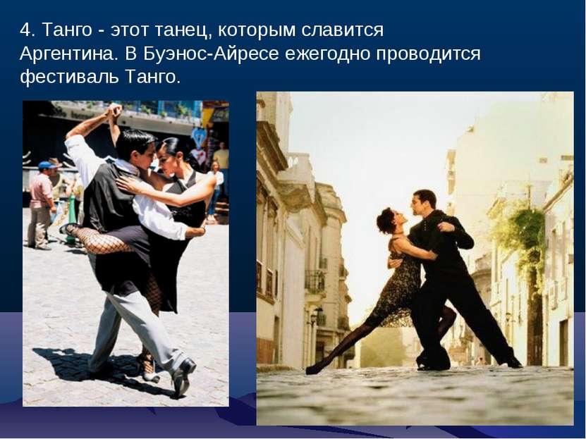 4. Танго - этот танец, которым славится Аргентина. В Буэнос-Айресе ежегодно п...