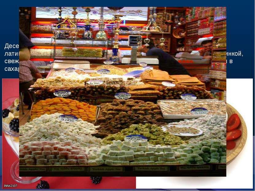 Кухня Десерты также очень похожи на аналогичные продукты других латиноамерика...