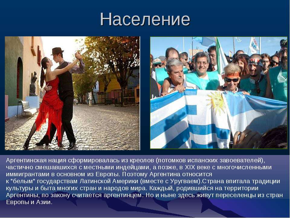 Население Аргентинская нация сформировалась из креолов (потомков испанских за...