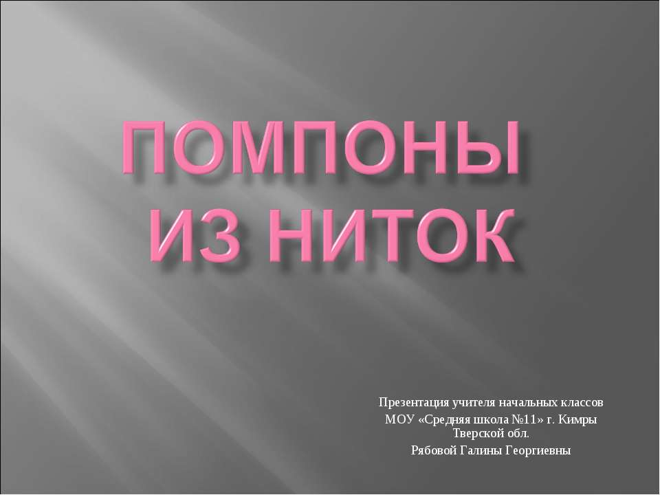 Презентация учителя начальных классов МОУ «Средняя школа №11» г. Кимры Тверск...
