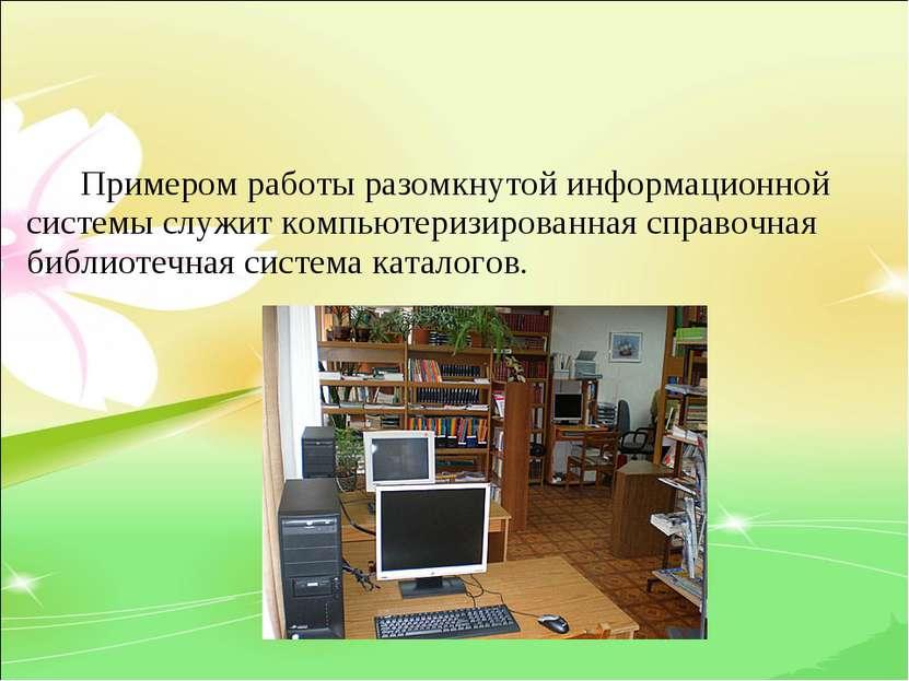 Примером работы разомкнутой информационной системы служит компьютеризированна...