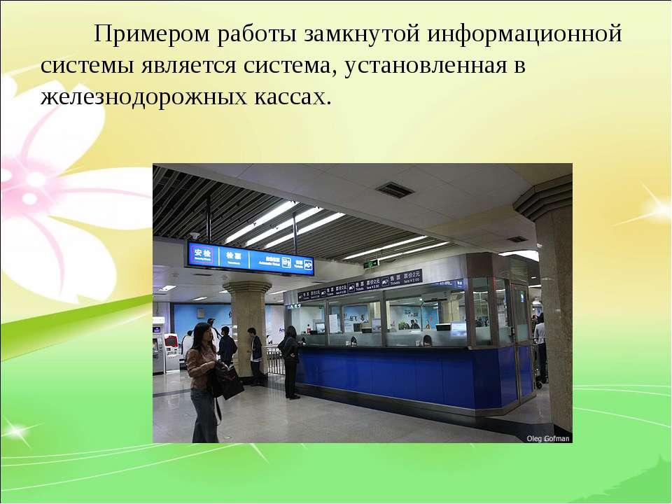 Примером работы замкнутой информационной системы является система, установлен...