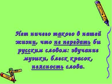 Нет ничего такого в нашей жизни, что не передать бы русским словом: звучание ...