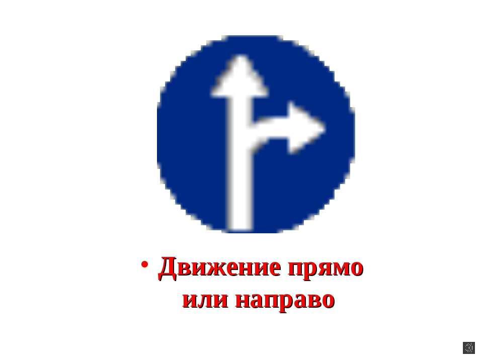 Движение прямо или направо