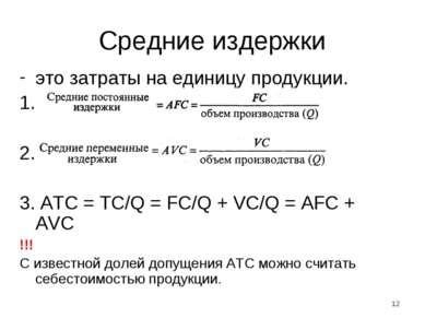 Средние издержки это затраты на единицу продукции. 1. 2. 3. ATC = TC/Q = FC/Q...