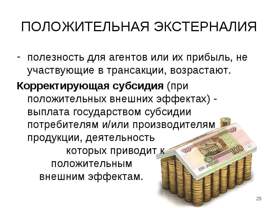 ПОЛОЖИТЕЛЬНАЯ ЭКСТЕРНАЛИЯ полезность для агентов или их прибыль, не участвующ...