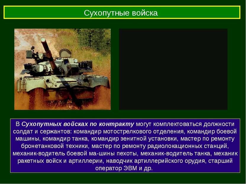 Сухопутные войска В Сухопутных войсках по контракту могут комплектоваться дол...