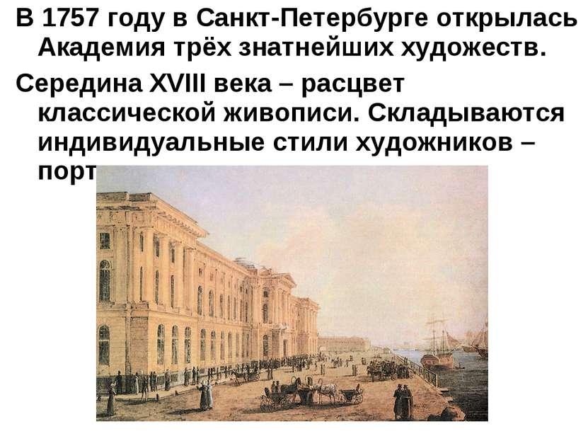 В 1757 году в Санкт-Петербурге открылась Академия трёх знатнейших художеств. ...