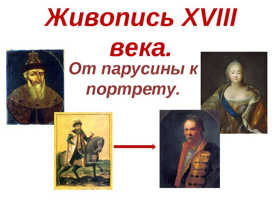Живопись XVIII века. От парусины к портрету.