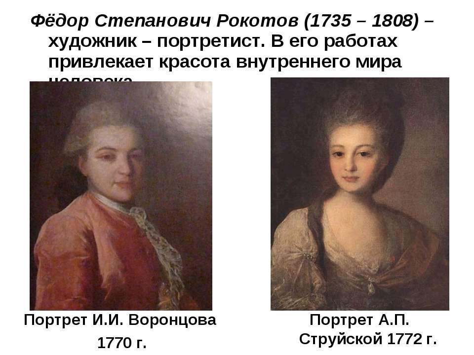 Фёдор Степанович Рокотов (1735 – 1808) – художник – портретист. В его работах...