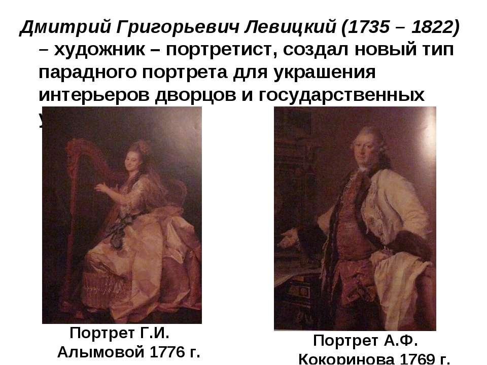 Дмитрий Григорьевич Левицкий (1735 – 1822) – художник – портретист, создал но...