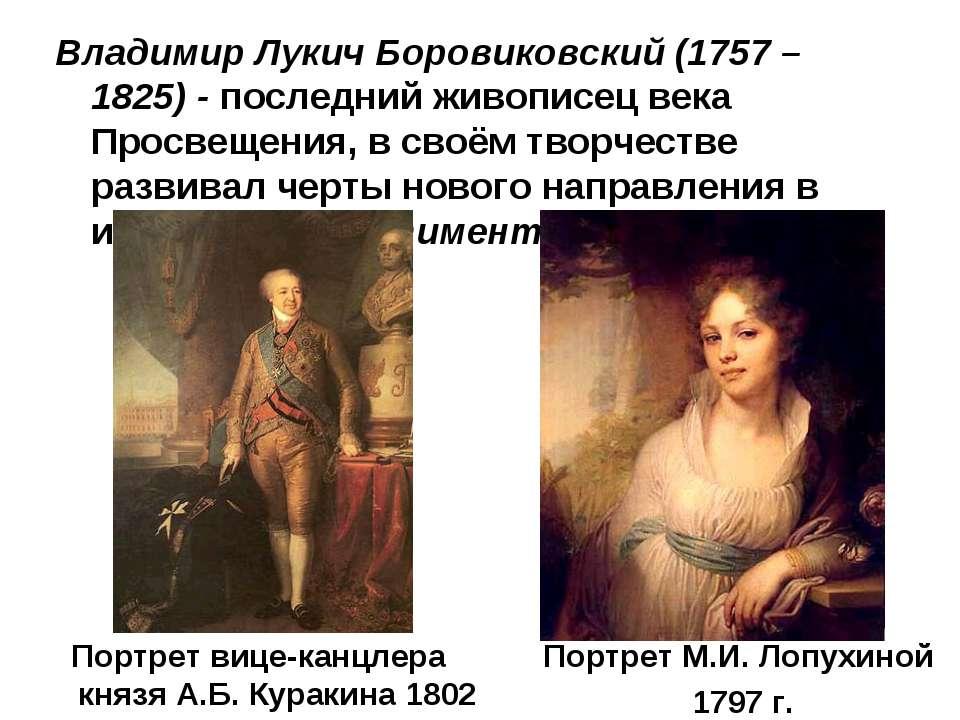 Владимир Лукич Боровиковский (1757 – 1825) - последний живописец века Просвещ...