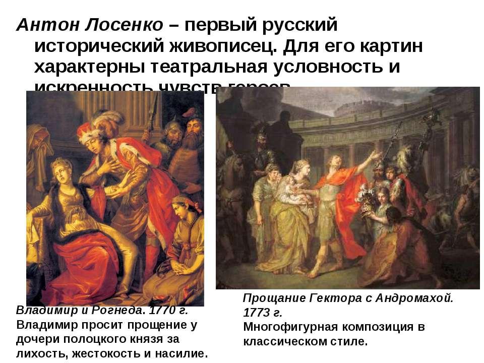 Антон Лосенко – первый русский исторический живописец. Для его картин характе...