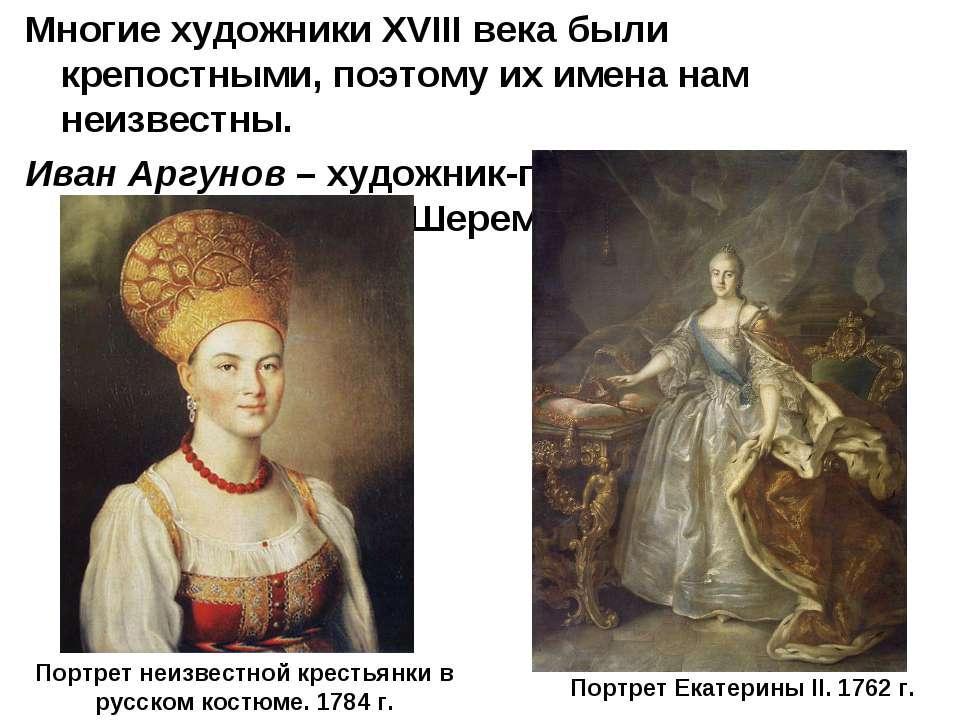 Многие художники XVIII века были крепостными, поэтому их имена нам неизвестны...