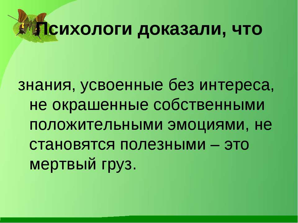 Психологи доказали, что знания, усвоенные без интереса, не окрашенные собстве...
