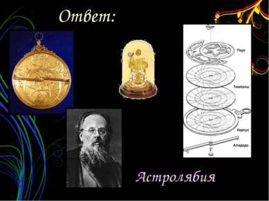 Астролябия Ответ: