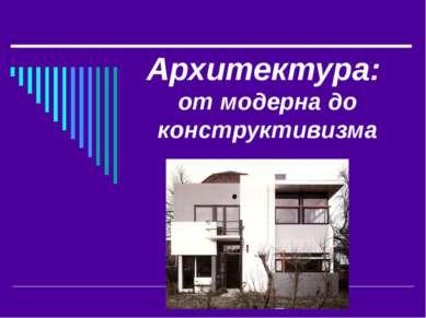 Архитектура: от модерна до конструктивизма