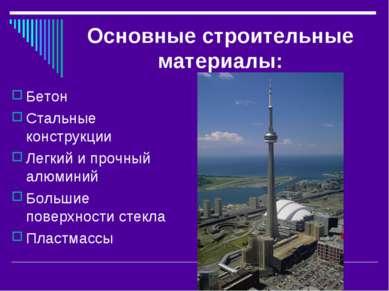 Основные строительные материалы: Бетон Стальные конструкции Легкий и прочный ...