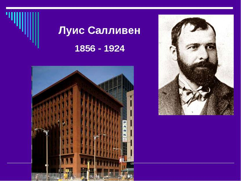 Луис Салливен 1856 - 1924