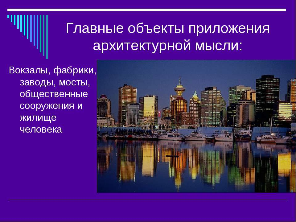 Главные объекты приложения архитектурной мысли: Вокзалы, фабрики, заводы, мос...
