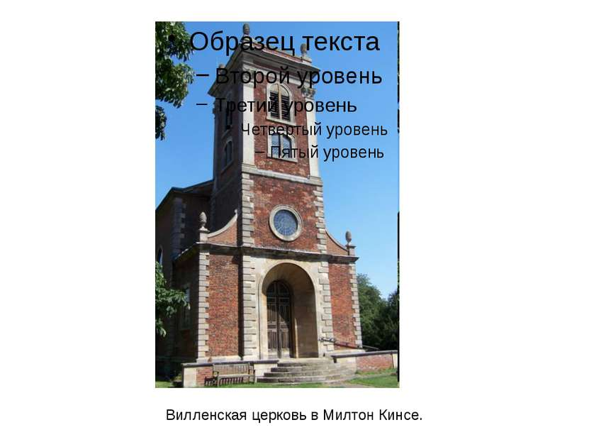 Вилленская церковь в Милтон Кинсе.