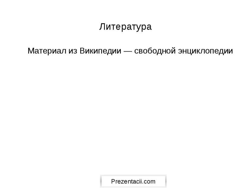 Литература Материал из Википедии — свободной энциклопедии Prezentacii.com