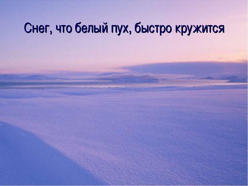 Снег, что белый пух, быстро кружится
