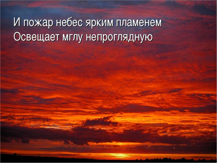 И пожар небес ярким пламенем Освещает мглу непроглядную