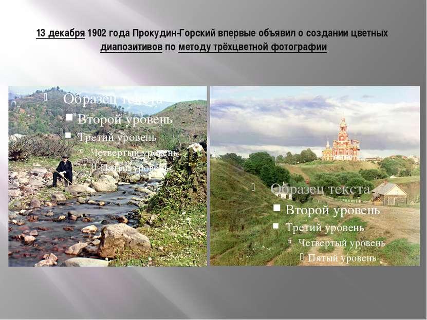 13 декабря 1902 года Прокудин-Горский впервые объявил о создании цветных диап...