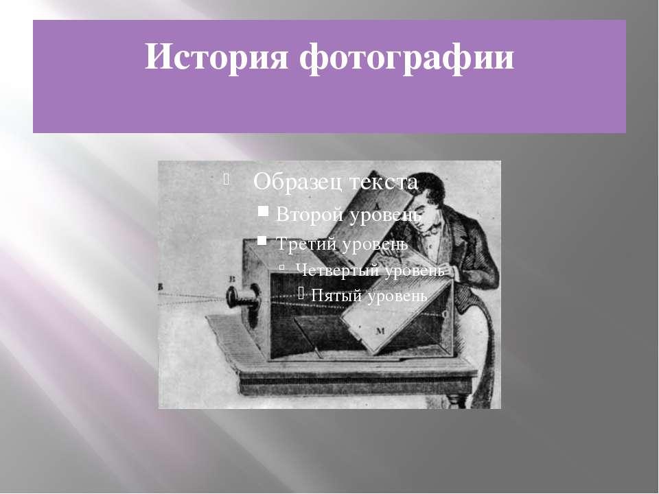 История фотографии