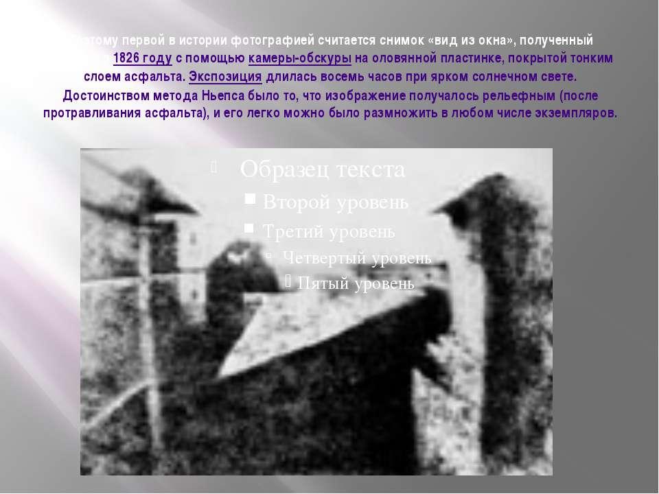 Поэтому первой в истории фотографией считается снимок «вид из окна», полученн...