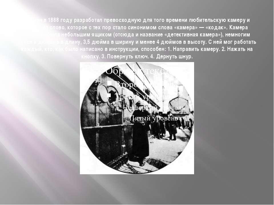 Истмэн в 1888 году разработал превосходную для того времени любительскую каме...