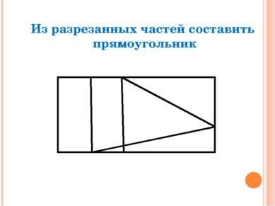 Из разрезанных частей составить прямоугольник