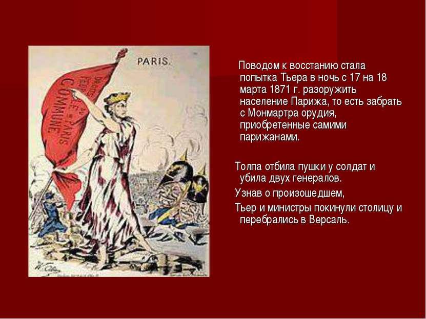 Поводом к восстанию стала попытка Тьера в ночь с 17 на 18 марта 1871 г. разор...